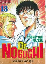 Dr.NOGUCHI - ด้วยใจนักสู้! - เล่ม 13