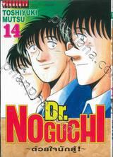 Dr.NOGUCHI - ด้วยใจนักสู้! - เล่ม 14