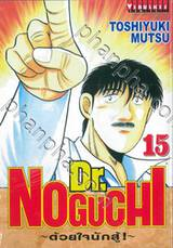Dr.NOGUCHI - ด้วยใจนักสู้! - เล่ม 15