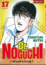 Dr.NOGUCHI - ด้วยใจนักสู้! - เล่ม 17 (ฉบับจบ)