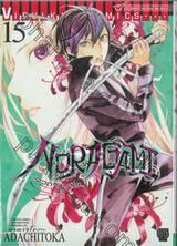 NORAGAMI โนรางามิ เทวดาขาจร เล่ม 15