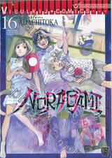 NORAGAMI โนรางามิ เทวดาขาจร เล่ม 16