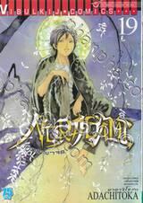 NORAGAMI โนรางามิ เทวดาขาจร เล่ม 19