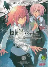 Fate/Grand Order Epic of Remnant ภาวะเอกฐานย่อย 4 เล่ม 1