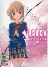 ISUCA [อิสึกะ] เล่ม 09 (ฉบับจบ) (Digital Printing)