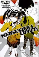 Kagerou Daze -in a daze- เล่ม 03