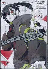 Kagerou Daze -in a daze- เล่ม 04