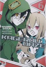 Kagerou Daze -in a daze- เล่ม 06