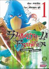 SHANGRI-LA FRONTIER - เมื่อนักล่าเกมขยะท้าสู้ในเกมเทพ - เล่ม 01