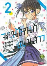 จะคนไหนก็แฟนสาว KANOJO MO KANOJO เล่ม 02