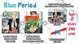 Blue Period เล่ม 03 (+ ปกพิเศษ + แฟ้ม) (รวมค่าส่ง)