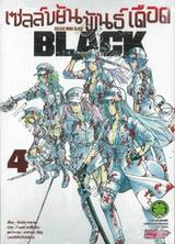 เซลล์ขยันพันธุ์เดือด BLACK เล่ม 04