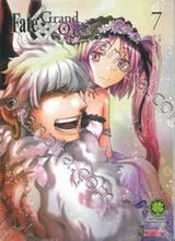 Fate/Grand Order -turas realta- เล่ม 07