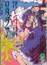 อลิสสีเลือด เล่ม 07 (Digital Printing)