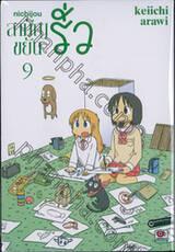 nichijou สามัญขยันรั่ว เล่ม 09