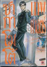 เทพศาสตร์ซากาโมโต้ เล่ม 03