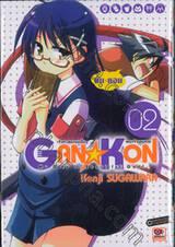 GAN☆KON เจ้าสาวของผมเป็นพระเจ้าแสนสวย เล่ม 02