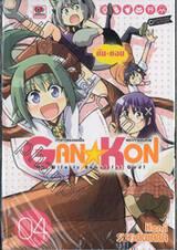 GAN☆KON เจ้าสาวของผมเป็นพระเจ้าแสนสวย เล่ม 04