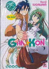 GAN☆KON เจ้าสาวของผมเป็นพระเจ้าแสนสวย เล่ม 05 (เล่มจบ)