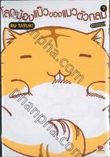 โลกบ้องแบ๊วของแมวตัวกลม เล่ม 07