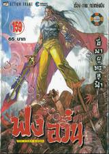 ฟงอวิ๋น ขี่พายุทะลุฟ้า เล่ม 159