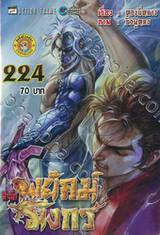 สำนักพยัคฆ์มังกร เล่ม 224