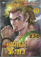 สำนักพยัคฆ์มังกร เล่ม 236