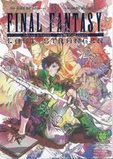 Final Fantasy Lost Stranger ไฟนอล แฟนตาซี ลอสต์ สเตรนเจอร์ เล่ม 05