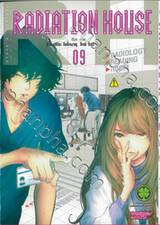 RADIATION HOUSE เล่ม 09