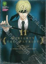 Moriarty The Patriot เล่ม 11