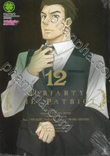 Moriarty The Patriot เล่ม 12