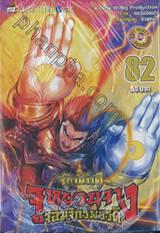 ตำนานจักรพรรดิ จูหยวนจาง จอมจักรพรรดิ เล่ม 82