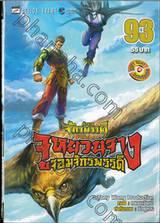 ตำนานจักรพรรดิ จูหยวนจาง จอมจักรพรรดิ เล่ม 93