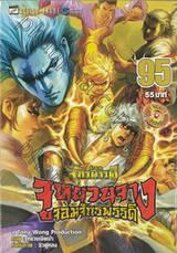 ตำนานจักรพรรดิ จูหยวนจาง จอมจักรพรรดิ เล่ม 95