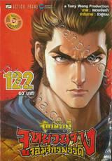 ตำนานจักรพรรดิ จูหยวนจาง จอมจักรพรรดิ เล่ม 122