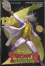 ตำนานจักรพรรดิ จูหยวนจาง จอมจักรพรรดิ เล่ม 126