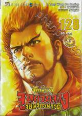 ตำนานจักรพรรดิ จูหยวนจาง จอมจักรพรรดิ เล่ม 128