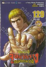 ตำนานจักรพรรดิ จูหยวนจาง จอมจักรพรรดิ เล่ม 129