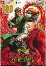 ตำนานจักรพรรดิ จูหยวนจาง จอมจักรพรรดิ เล่ม 130