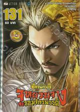 ตำนานจักรพรรดิ จูหยวนจาง จอมจักรพรรดิ เล่ม 131