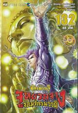 ตำนานจักรพรรดิ จูหยวนจาง จอมจักรพรรดิ เล่ม 132