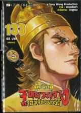 ตำนานจักรพรรดิ จูหยวนจาง จอมจักรพรรดิ เล่ม 133 (เล่มจบ)
