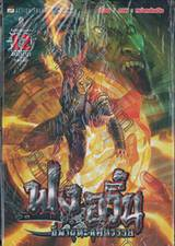 ฟงอวิ๋น ขี่พายุทะลุศตวรรษ เล่ม 012 (เล่มจบ)
