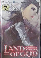 LAND OF GOD มหาศึกรวมพลคนเหนือมนุษย์ เล่ม 07