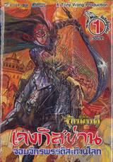 ตำนานจักรพรรดิ เจงกิสข่าน จอมจักรพรรดิสะท้านโลก เล่ม 01