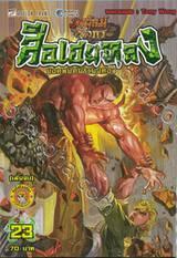 สำนักพยัคฆ์มังกร สือเฮยหลง ยอดพยัคฆ์ระฆังทอง เล่ม 23 (เล่มจบ)