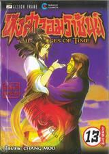 หงสาจอมราชันย์ THE RAVAGES OF TIME (เล่มหนา) เล่ม 13