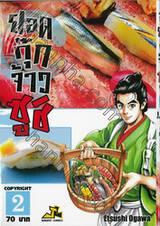 ยอดกุ๊กจ้าวซูชิ เล่ม 02