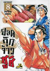 ยอดกุ๊กจ้าวซูชิ เล่ม 08 (เล่มจบ)