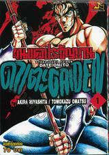 ขุนพลประจัญบาน ดาเตะ GAIDEN เล่ม 01